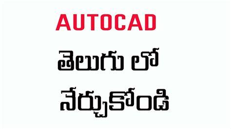 autocad tutorial videos in telugu autocad tutorial in telugu units part 6 9395306603 youtube
