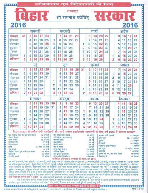 new year 2015 government schedule bihar government calendar 2016 sarkari niyukti