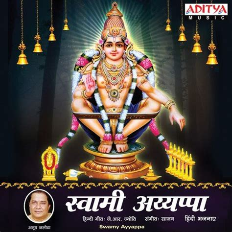 ayyappa swamy songs swamy ayyappa swamy ayyappa songs hindi album swamy