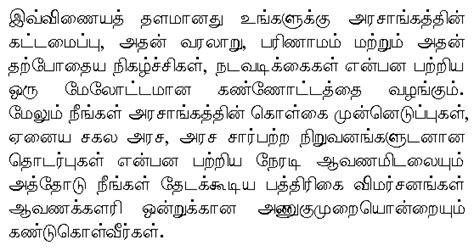 php tutorial tamil language english tamil translation tamil to english translator