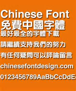Microsoft fonts free chinese font download