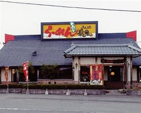 ram restaurant u らーめん龍風 人吉市 の口コミ2件 トリップアドバイザー
