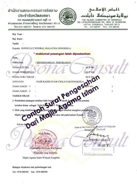 contoh sijil nikah dan surat pengesahan nikah siam