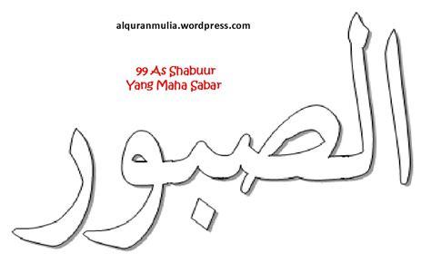 gambar kaligrafi  asmaul husna beserta artinya cikimmcom
