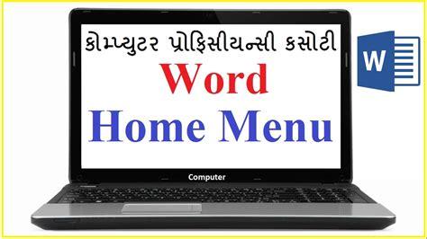 computer proficiency test microsoft office word 2007 home menu ms olive crown