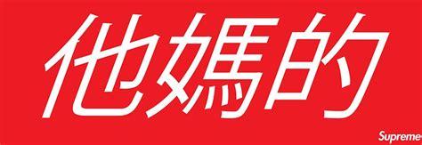 Kaos T Shirt Supreme Font White Bordir 1 quot supreme inspired logo quot stickers by bertieburrell