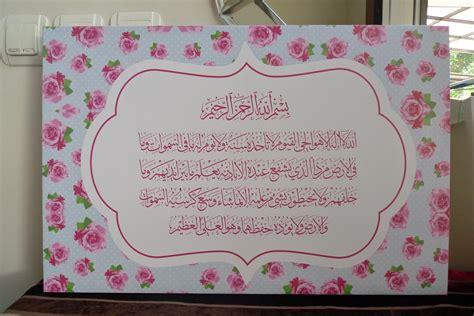 Kaligrafi Shabby Chic Pink kaligrafi ayat kursi ukuran 40x60 shabby chic bahan canvas 175rb jual hiasan dinding