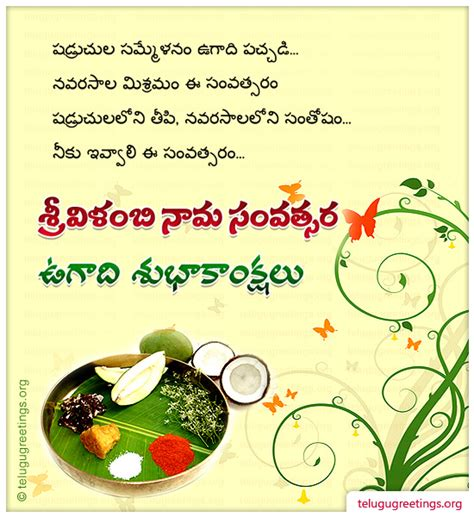 newyesr greeting in telugu christian ugadi 2017 greetings messages in telugu