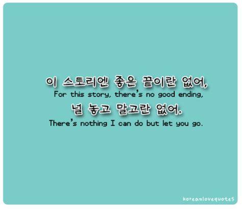 Korean Birthday Quotes Korean Quotes On Tumblr