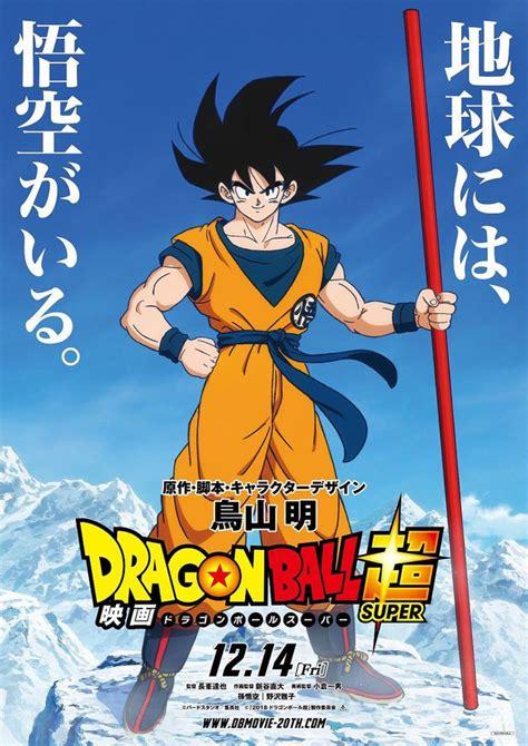 film anime dragon ball crunchyroll goku s ready for quot dragon ball super quot anime