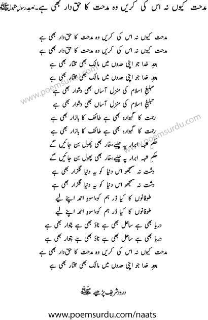 Midhat Uski Kyun Na Karein Naat Urdu Lyrics MP3 Download