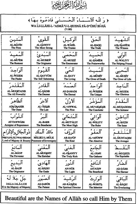 printable version of 99 names of allah listof 99 names part 2 gif size 353 kb pictures