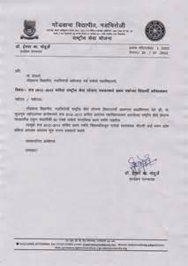 Birth Certificate Letter Marathi birth certificate letter marathi experience certificate format marathi
