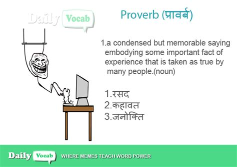 plant layout hindi meaning proverb meaning in hindi with picture dictionary