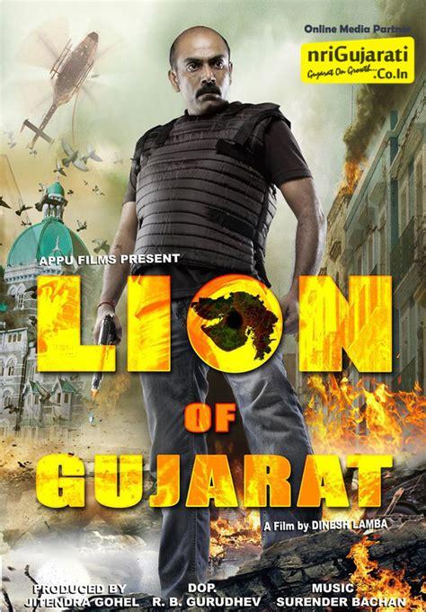 lion film release date lion of gujarat movie 2015 hindi film by dinesh lamba