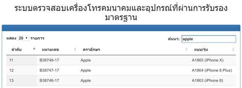 กสทช อน ม ต iphone 8 iphone 8 plus และ iphone x ร นโมเด ม qualcomm แรงกว า intel ในไทยแล ว