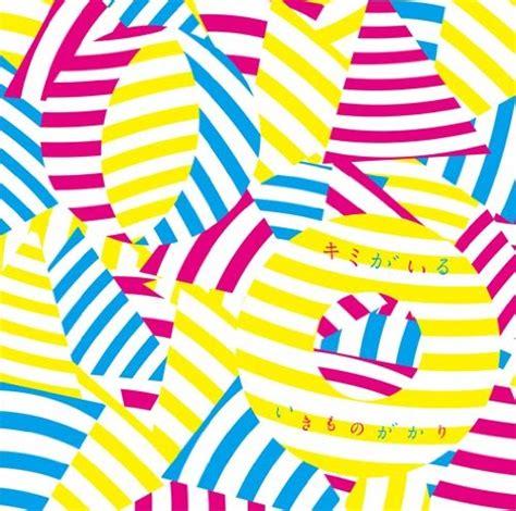 futon no naka kara detakunai lyrics kimi ga iru lyrics and translation 2011 2012