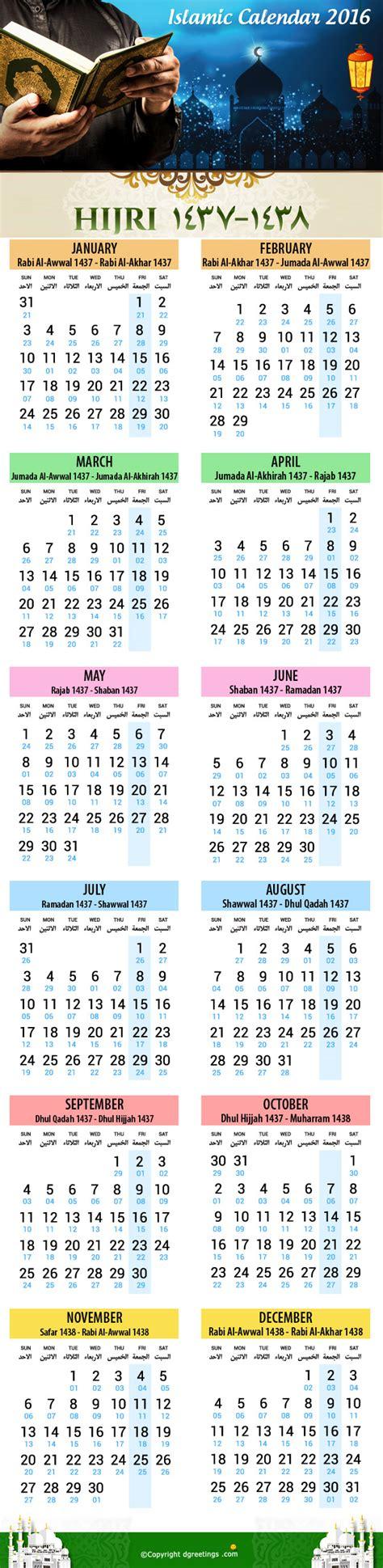 printable calendar 2016 pakistan free printable calander pakistan 2016 calendar template 2016