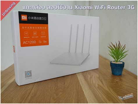 tutorial xiaomi mi wifi router 3 review un router casi แกะกล องลองใช งาน xiaomi wifi router 3g ฟ เจอร มหาล ย แต