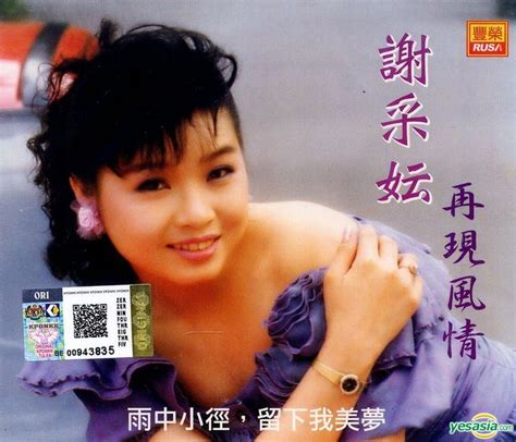 xie cai yun new year song yesasia zai jian feng qing malaysia version cd