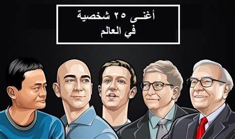 أغنى 25 شخصية في العالم لعام 2018 شبكة ابو نواف