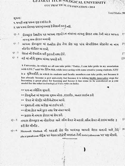 Gtu Mba Syllabus Sem 1 2016 by All Education News Gtu Ccc Practical Paper And