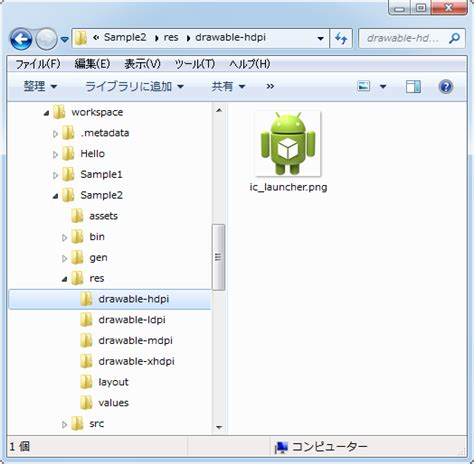 android xml layout z index リソースタイプとファイルの設置 android入門