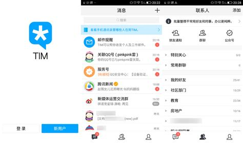 tencent made a new chat application tim qq on the quot knife quot team collaboration software vvcat it news
