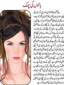 hair style in urdu hair tips urdu fashion models pictures actress images