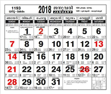 Calendar 2018 Deepika Free Malayalam Calendar 2018 Pdf Lawguage