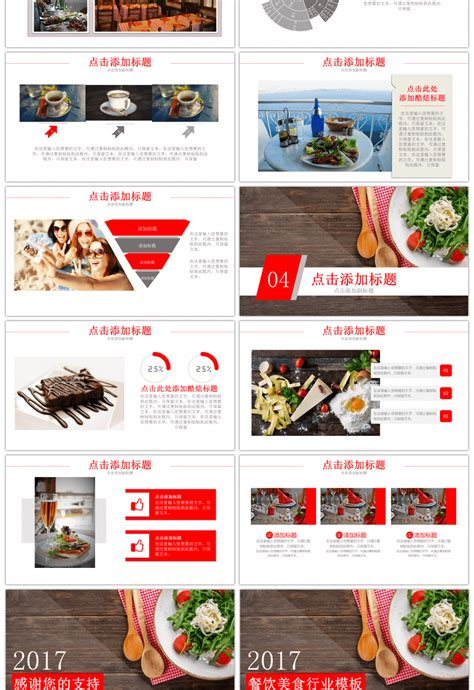 free powerpoint templates food and beverage awesome food and beverage introduction ppt template for