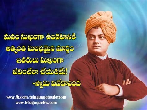 swami vivekananda biography in simple english 21 best swami vivekananda quotes images on pinterest