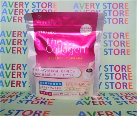 Shiseido Collagen Powder shiseido collagen powder 126 grams avery store philippines