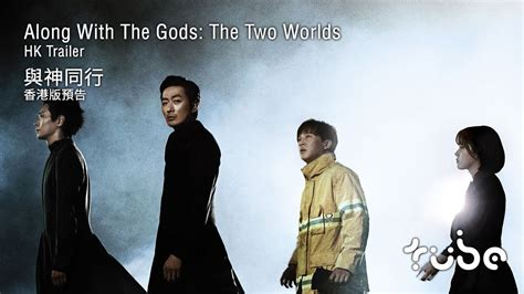 along with the gods the two worlds showtimes along with the gods the two worlds 與神同行 hk trailer 香港版預告