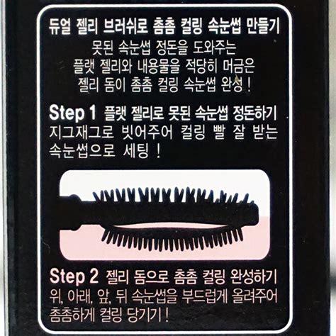 Etude Lash Perm etude house lash perm curl fix mascara review