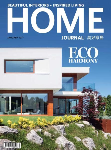 home design magazines free pdf home journal january 2017 pdf download free