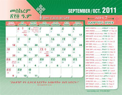 ethiopian orthodox fasting calendar 2016 calendar