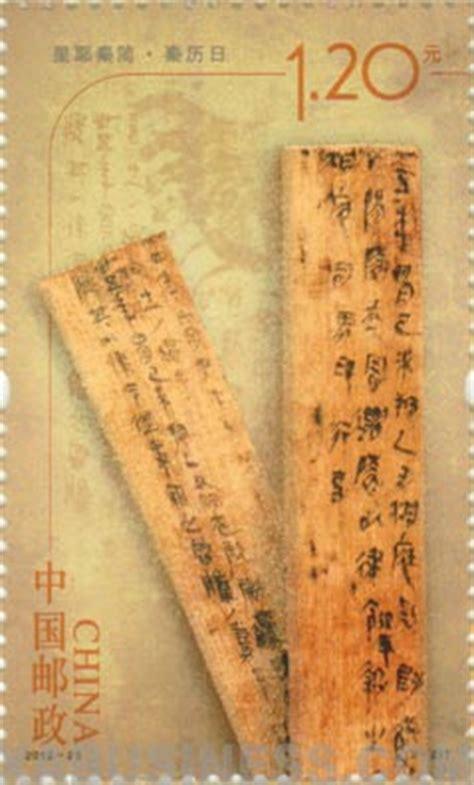 liye bamboo slips   qin dynasty china stamps