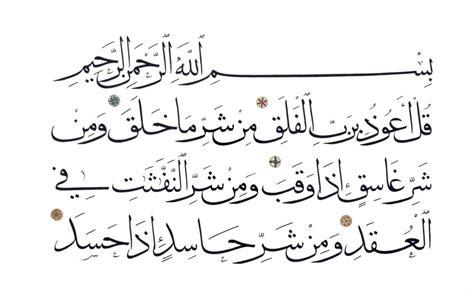 Al Falaq free islamic calligraphy falaq muhaqaq