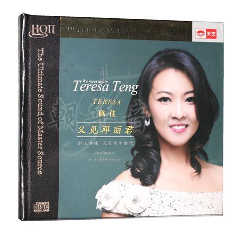 Chen Jia We Meet Again Teresa Teng Cd usd 55 20 genuine chen jia see also teresa 1cd hq2cd days arts hqcd2 fever disc albums