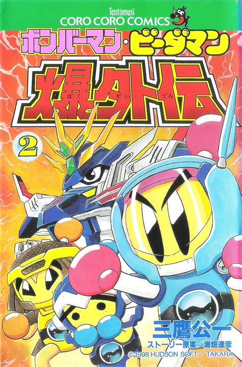 Bomberman Bdaman Puzzle Original Japan bomberman b daman bakugaiden bomberman wiki