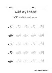 tamil handwriting worksheets teacherlingo com