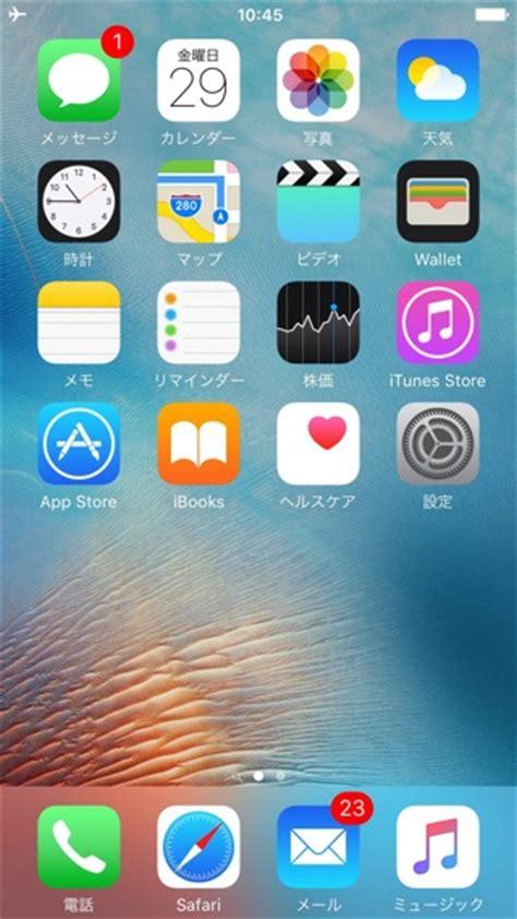iphoneのホーム画面は何ページまで増やせる appbank iphone スマホのたのしみを見つけよう