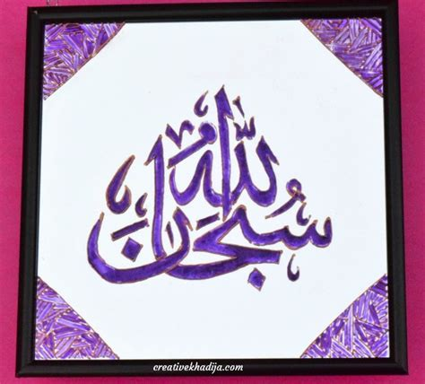 glass painting for wall hanging islamic calligraphy glass painting designs for wall hanging