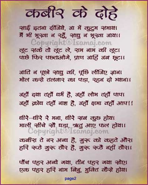 favorite meaning in hindi kabeer k dohe hindi hai hum pinterest hindi quotes