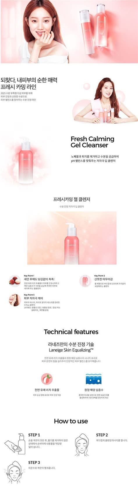 Laneige Fresh Calming Gel Clenaser laneige fresh calming gel cleanser korean cosmetic shop malaysia