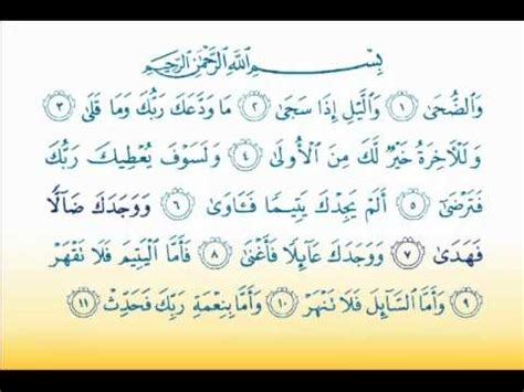 download mp3 surat ar rahman muhammad taha download surat ad dhuha muhammad taha akreyi