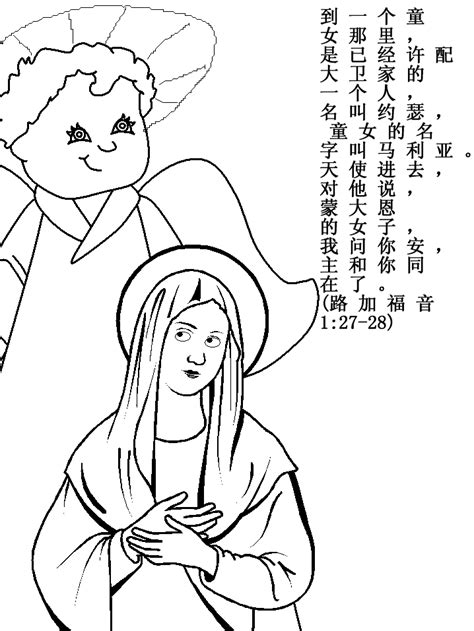 coloring page of angel and mary free mary and the angel coloring pages