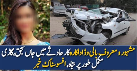 actress died car accident bollywood actress died in an car accident