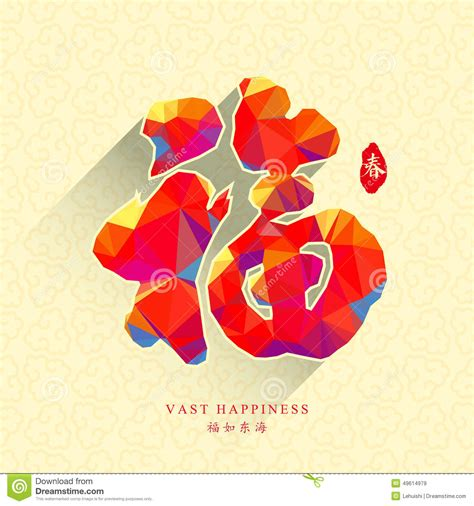 new year greetings in traditional characters new year traditional greeting card design with low